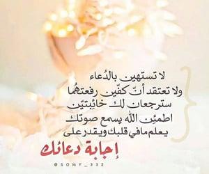 دُعَاءْ and اقتباسً image
