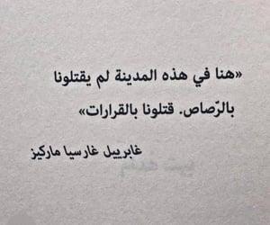عّرًاقً, العراق , and اقتباسات اقتباس image