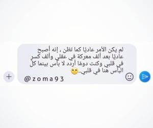 arabic, اقتباس عربي, and صور كلام image