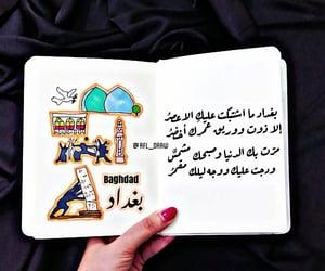 baghdad, كاظم الساهر, and البصرة image