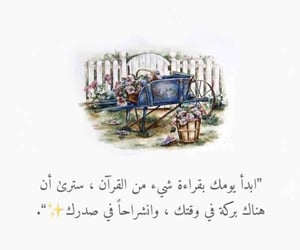 ًورد, اقتباسً, and قرآن image