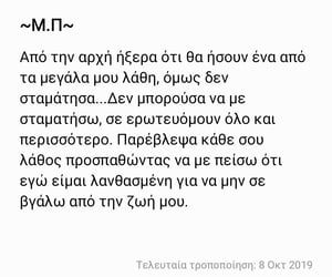 love quotes, greek words, and stixoi image