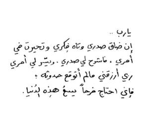 allah, islamic, and لا اله الا الله image