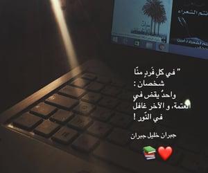 جبران خليل جبران, ﻋﺮﺑﻲ, and الناس image