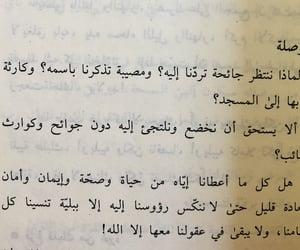 *, لأنك الله, and البوصلة image