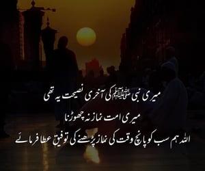 islam, prayers, and urdu image