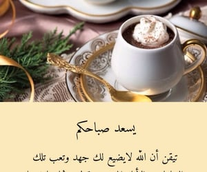 arabic, coffee, and good morning image