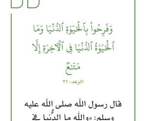الدُنيا, اﻹيمان, and الآخرة image