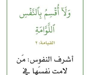 اﻹيمان, القلب, and الرضا image