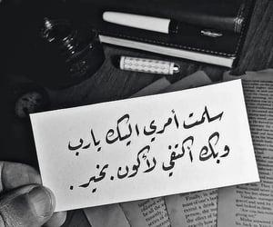 يا رب, اقتباسات اقتباس, and مخطوطات مخطوط خط خطوط image