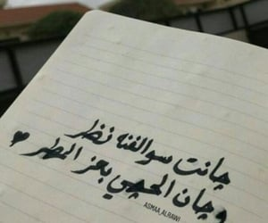 حُبْ, شعر, and شعبي image