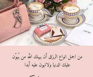 arabic, the morning, and صباح الورد image