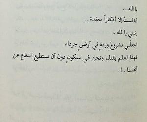 يا الله, اقتباسات اقتباس, and عبارة عبارات image