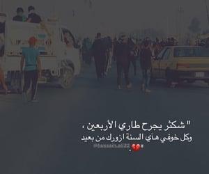 مشايه, كربﻻء, and انستا image