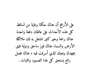 وَجع and امل image
