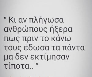 quotes, greek words, and πονος image