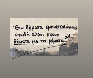 greek, quotes, and trust image