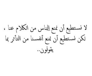 arabic, citation, and ﻋﺮﺑﻲ image