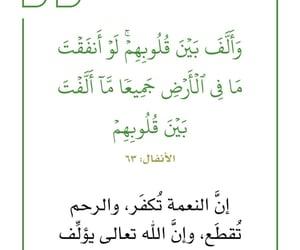 الحٌب, القلب, and النعمة image