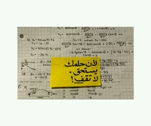 Dream, study, and حُلمي image