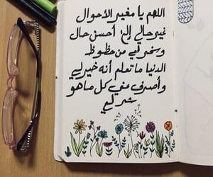 صباح الخير, رَسْم, and دُعَاءْ image