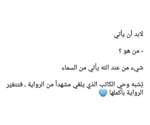 دُعَاءْ, سماء, and امل image