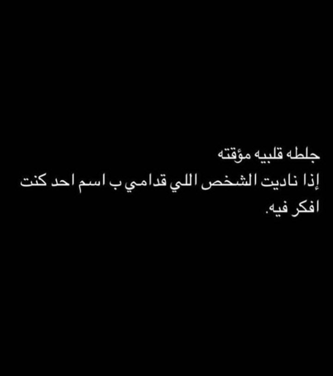 Image About Text In تحشيش By Z A I N A B On We Heart It
