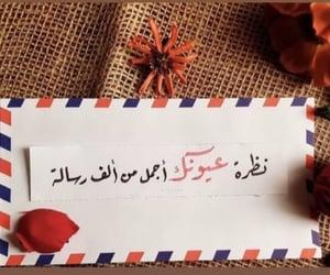 arabic, صور حب, and love image