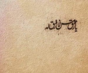 يا رب image