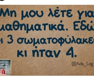 funny, greek, and maths image