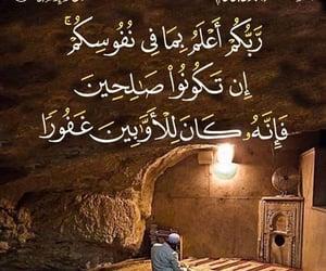 قرآن, آية, and آيات image