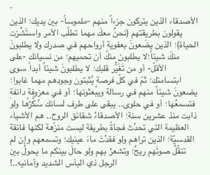 ﺭﻣﺰﻳﺎﺕ, ﺻﺪﺍﻗﻪ, and اصّدًقًاء image
