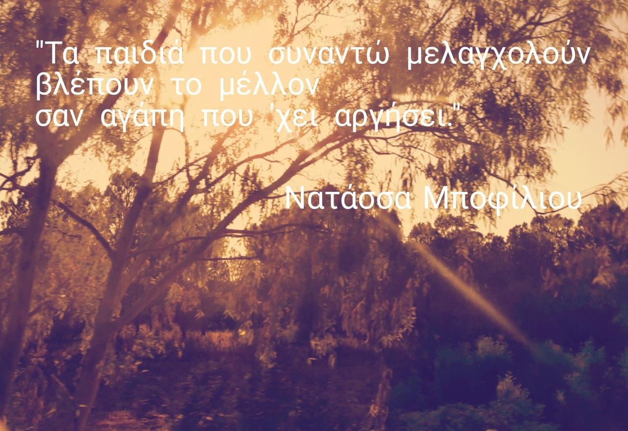 Lyrics, quote, and greek quote image