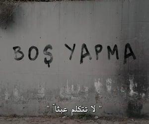 الحفرة, ﺍﻗﺘﺒﺎﺳﺎﺕ, and جداريات image