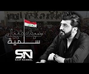 video, العراق ينتفض, and العراق عراق عراقيين image