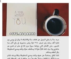love, حُبْ, and فِراقٌ image