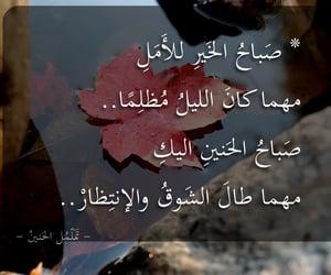 روُح, عشقّ, and صباح image