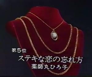 80s, idol, and 薬師丸ひろ子 image