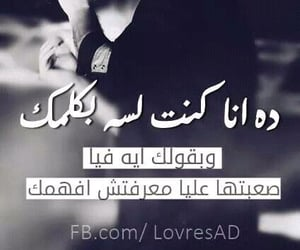 hurt, عمرو دياب, and miss you image