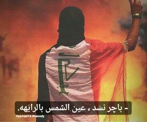 25, شهيد, and ثورة image