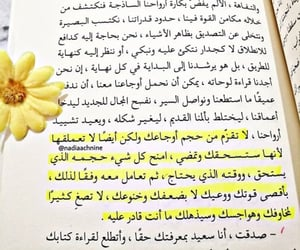 arabic, عزم, and الله image