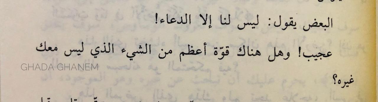 دُعَاءْ, 💙, and لأنك الله image