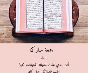 arabic, islamic, and morning image