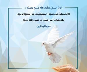 حديث شريف, المسلم, and من سلم المسلمون image