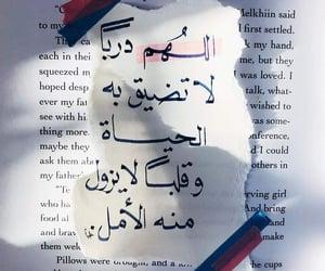 دُعَاءْ, درباً, and لا تضيق به الحياة image