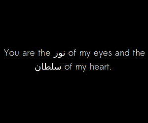 arabic, bright, and heart image