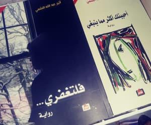novels, reading, and روايات image