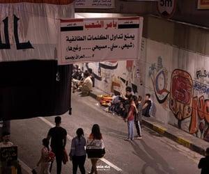 العراق ينتفض, save the iraqi people, and مظاهرات العراق image