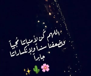 ي رب, ❤, and اُمنيه image