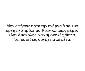 Greece, quotes, and greek_quotes image